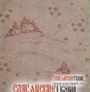 "Салфетка, хлопок/лён, жаккард, рисунок ""зимний хутор"", размер 45х45 см."