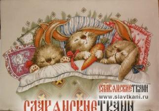 """Декоративная наволочка, гобелен, рисунок """"Три  зайца в кроватке"""", 45х63 см."""