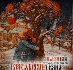 "Декоративная наволочка, гобелен, рисунок ""Зимнее яблоко"", 47х47 см."