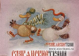 """Декоративная наволочка, гобелен, рисунок """"Два весёлых гуся"""", 45х63 см."""