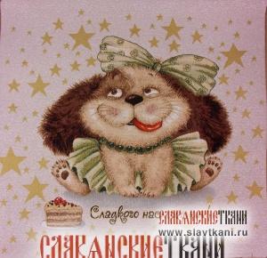"""Декоративная наволочка, гобелен, рисунок """"Сладкое настроение"""", 43х46 см."""