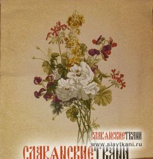 "Декоративная наволочка, гобелен, рисунок ""Букет герани"", 45х45 см."