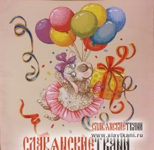 """Декоративная наволочка, гобелен, рисунок """"День рождения"""", 45х45 см."""