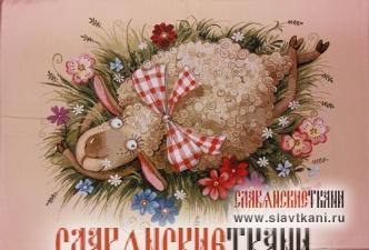 """Декоративная наволочка, гобелен, рисунок """"Овечка на лугу"""", 45х45 см."""