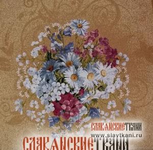"""Декоративная наволочка, гобелен, рисунок """"Ромашки и колокольчики"""", 44х45 см."""