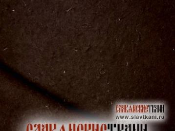 Драп, цвет тёмно-коричневый, ширина 144 см